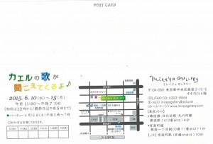 15kikoetekuruyo-bk